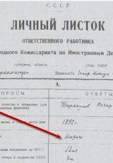 Личный листок Н.Торекулова