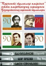 Stamp_of_Kazakhstan_566_569